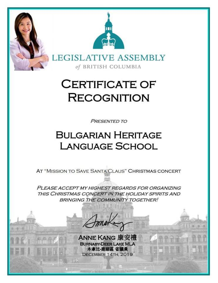 Certificate of Recognition 2019